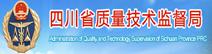 四川省質量技術監督局