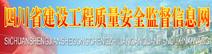 四川省建設質量建設安全監督網